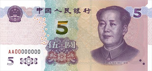 新版5元纸币,新版5元纸币来了,第五套人民币