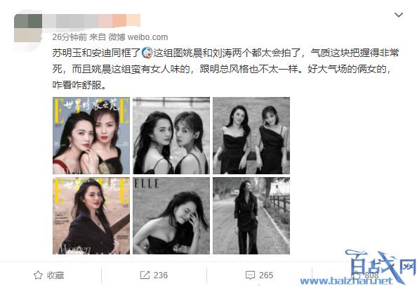 刘涛姚晨谁更美,刘涛姚晨同框,刘涛,姚晨