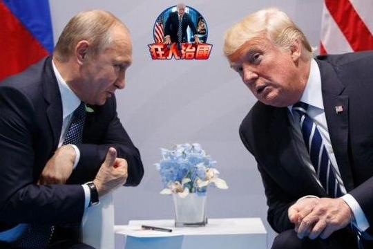特朗普邀普京会谈,俄美双方关系解冻