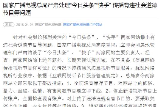 今日头条快手整改,广电总局点名批评