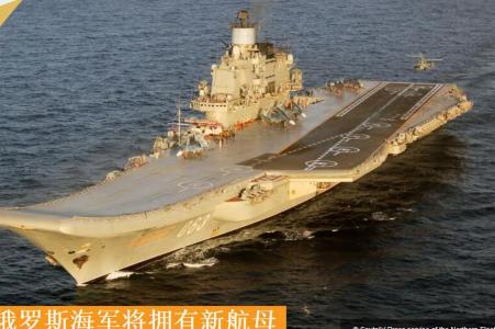 """俄罗斯将建造新航母,比""""库兹涅佐夫"""