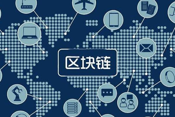 2018区块链技术应用之溯源