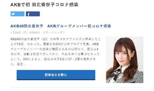 日本偶像女团AKB48成员北香世子确诊新冠肺炎