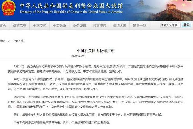 中使馆回应美国要求中方关闭领馆,美方指控纯属无稽之谈